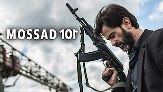 Is Mossad 101, Season 1 (2015) on Netflix Argentina
